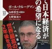 そして日本経済が世界の希望になる (PHP新書) Kindle版 ポール・クルーグマン (著), 大野 和基 (翻訳), 山形 浩生 (監修)