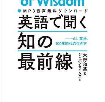 英語で聞く 知の最前線 Kindle版 大野和基  (著)
