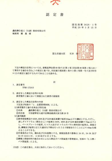 大連工場認定書 コンテナハウス