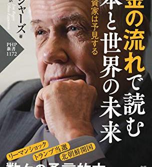 お金の流れで読む 日本と世界の未来 世界的投資家は予見する (PHP新書) Kindle版ジム・ロジャーズ (著), 大野 和基 (翻訳)