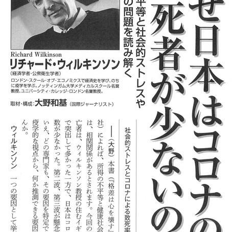 「なぜ日本はコロナの死者が少ないのか」リチャード・ウィルキンソン 月刊VOICE 2020年9月号