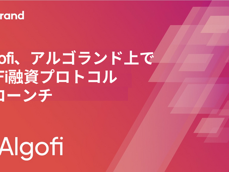 Y CombinatorとCitadel出身者がアルゴランド・ブロックチェーン上でDeFi融資プロトコル「Algofi」をローンチ
