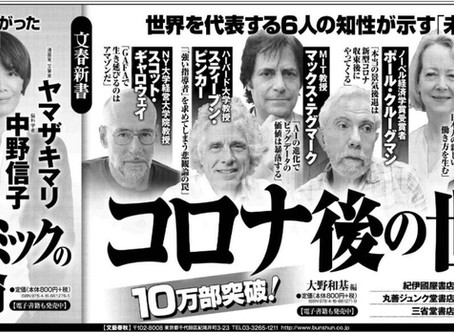 4刷10万部突破!「コロナ後の世界」 (文春新書)