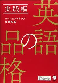 [音声DL付]英語の品格 実践編 Kindle版 ロッシェル・カップ  (著), 大野 和基 (著)  形式: Kindle版