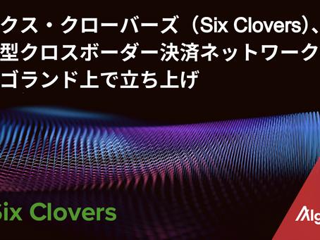 PayPalの元ビジネスリーダーとテクノロジーリーダーが、伝統的通貨とデジタル通貨をつなぐ分散型クロスボーダー決済ネットワーク「Six Clovers」を立ち上げ