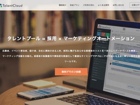 TalentCloud、カスタマイズ開発が可能なエンタープライズ向けのプレミアムプランをリリース