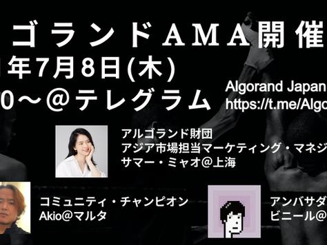 アルゴランド・ジャパンAMA on テレグラムまとめ - 2021年7月8日開催