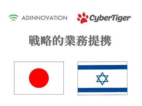 アドイノベーション、イスラエルのマーケティング企業 「CyberTiger(サイバータイガー)」と戦略的業務提携  ~アメリカ、ヨーロッパ、日本でのマーケティング相互支援を開始~