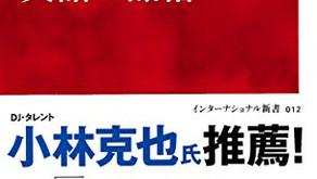 英語の品格(インターナショナル新書) (集英社インターナショナル) Kindle版ロッシェル・カップ  (著), 大野和基 (著)