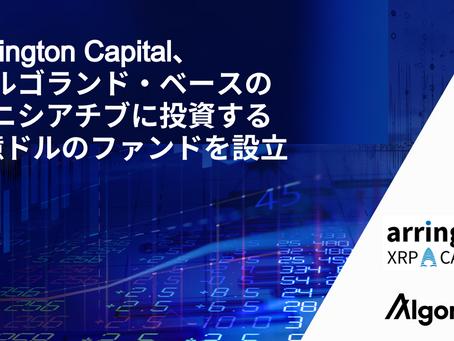 Arrington Capital、アルゴランド・ベースのイニシアチブに投資する1億ドルのファンドを設立