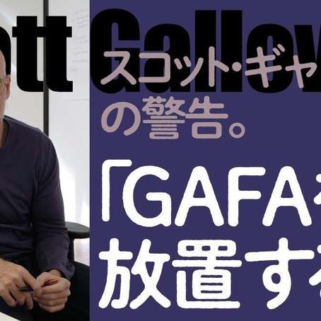 GAFAの拝金主義が分断を煽る。このまま放置してはいけない / スコット・ギャロウェイ(『the four GAFA』)