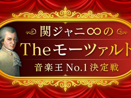 テレビ朝日「関ジャニ∞のTheモーツァルト 音楽No.1決定戦」英語、フランス語、スペイン語の通訳コーディネートを担当しました。