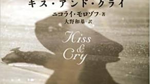 キス・アンド・クライ (日本語) 単行本 – ニコライ・モロゾフ  (著), 大野 和基 (翻訳)