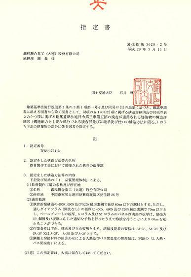 大連工場指定書 コンテナハウス