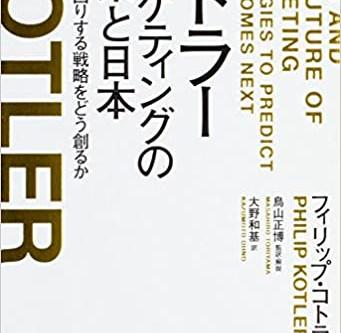 コトラー マーケティングの未来と日本 時代に先回りする戦略をどう創るか (日本語) 単行本 – フィリップ・コトラー  (著), 大野 和基 (翻訳), 鳥山 正博 (監修, 解説