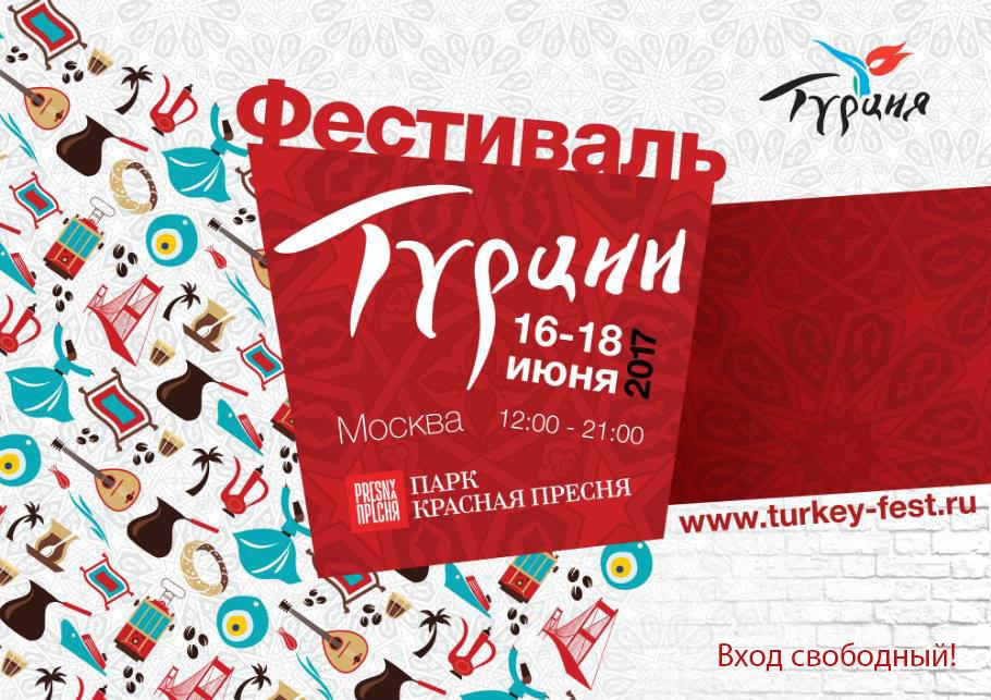 Первый Фестиваль Турции пройдет в Москве!