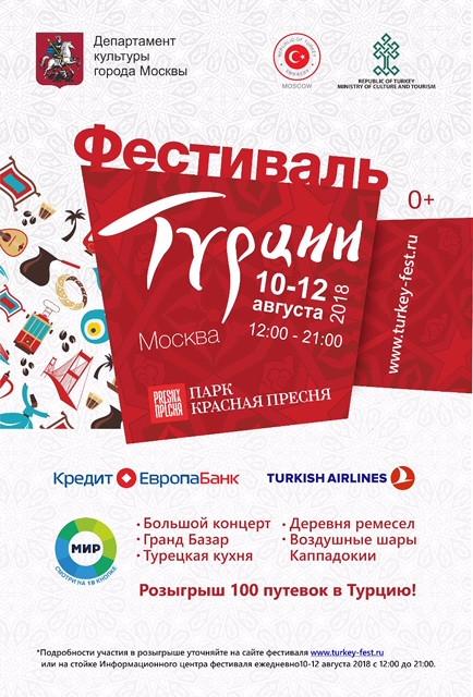 Фестиваль Турции пройдет в Москве!