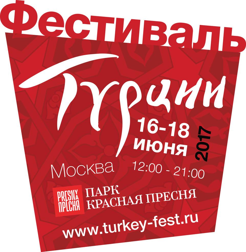 Фестиваль Турции в Москве 2017