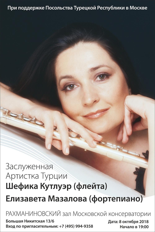 Заслуженная артистка Турции Шефика Кутлуэр (флейта). Концерт проходит при поддержке Посольства Турецкой Республики в Москве