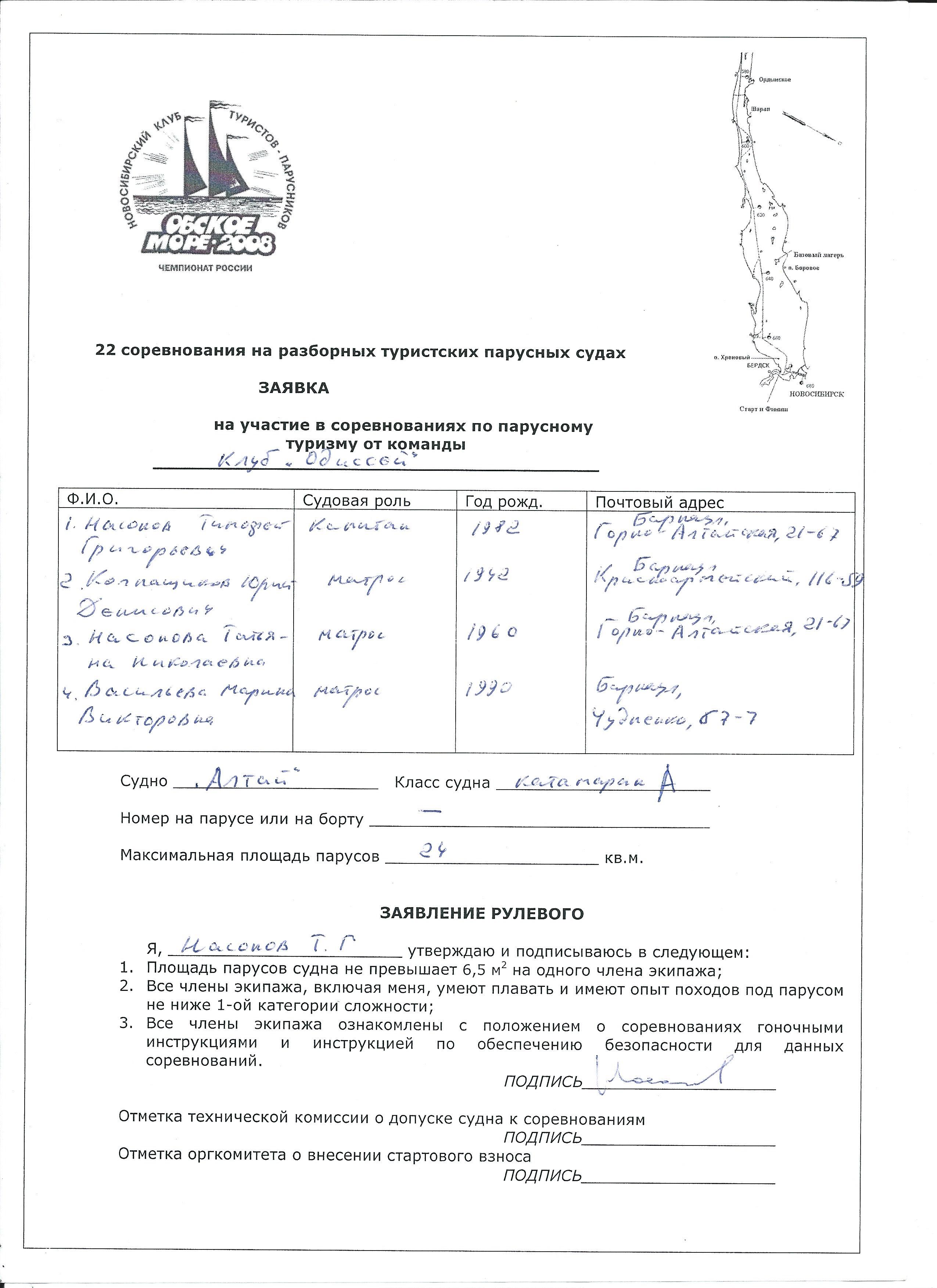 Насонов Т.Г.