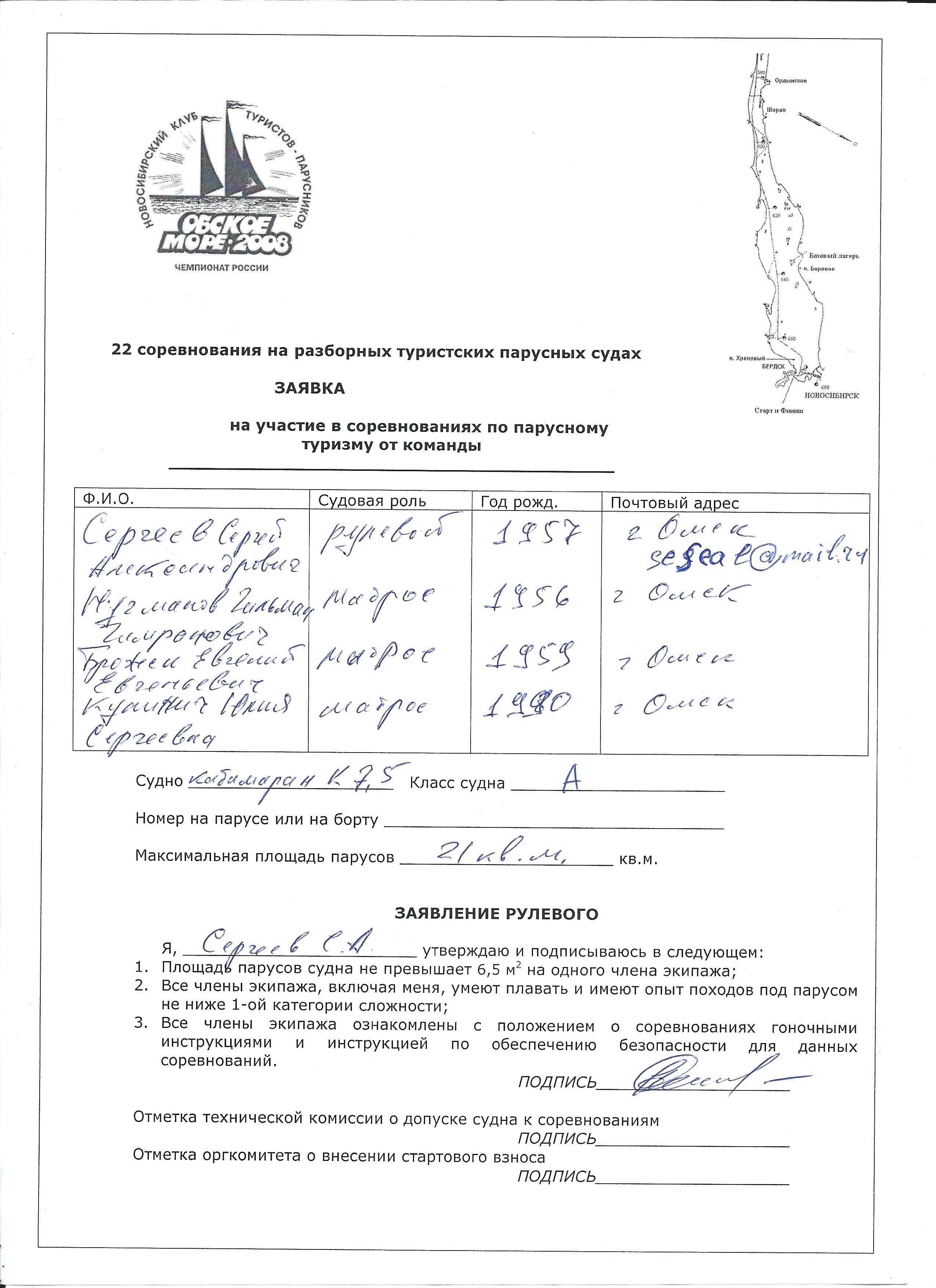 Сергеев С.А.