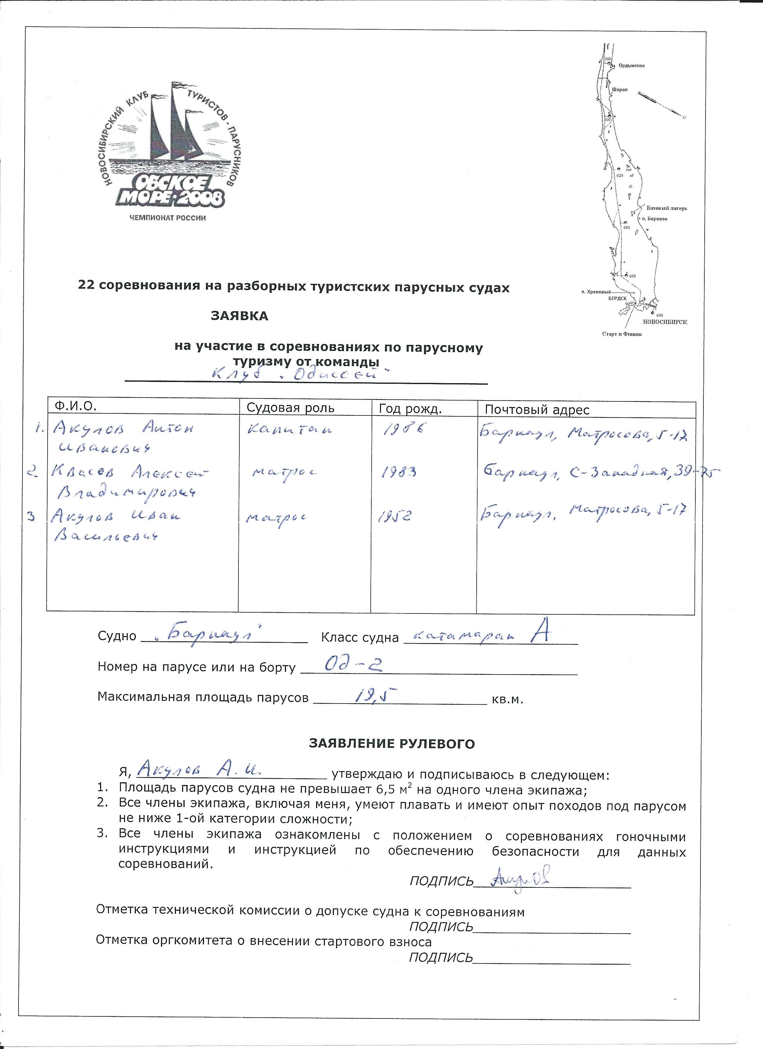 Акулов А.И.