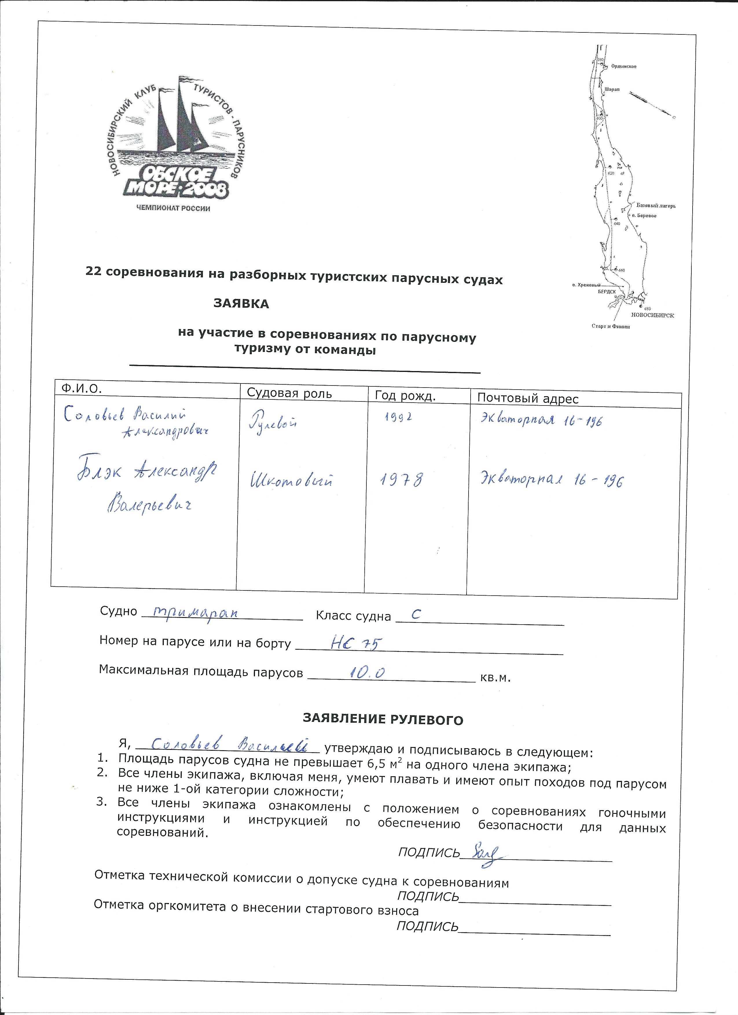Соловьев В.А.