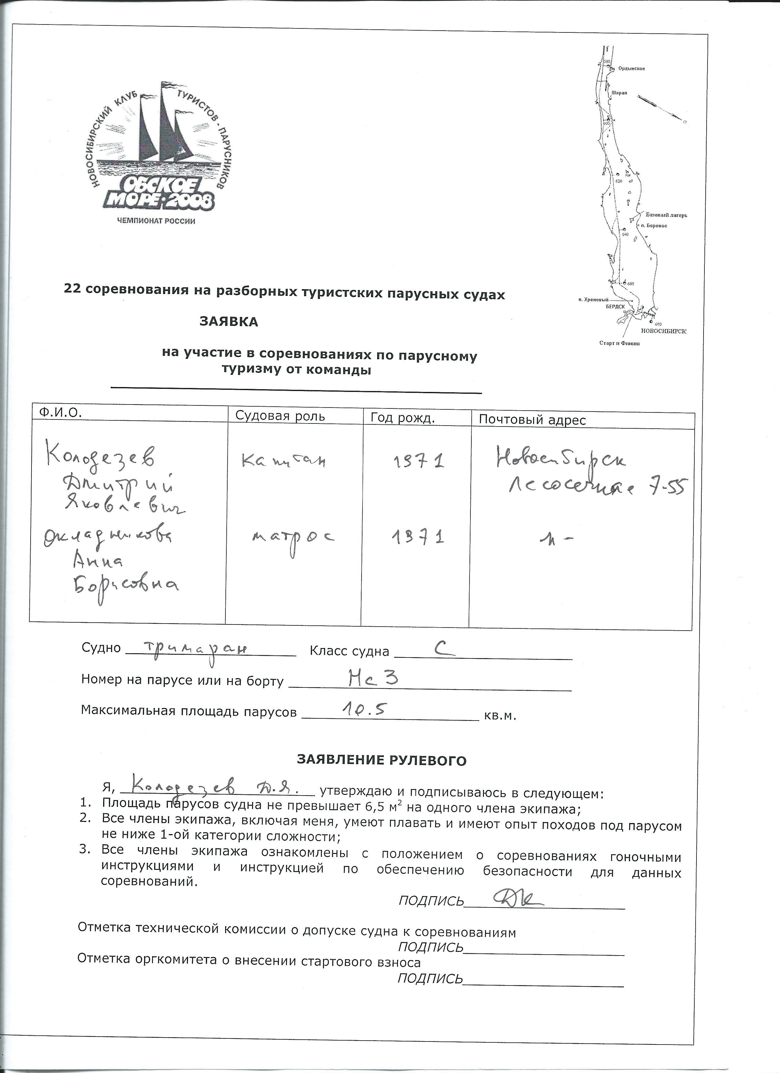 Колодезев Д.Я.