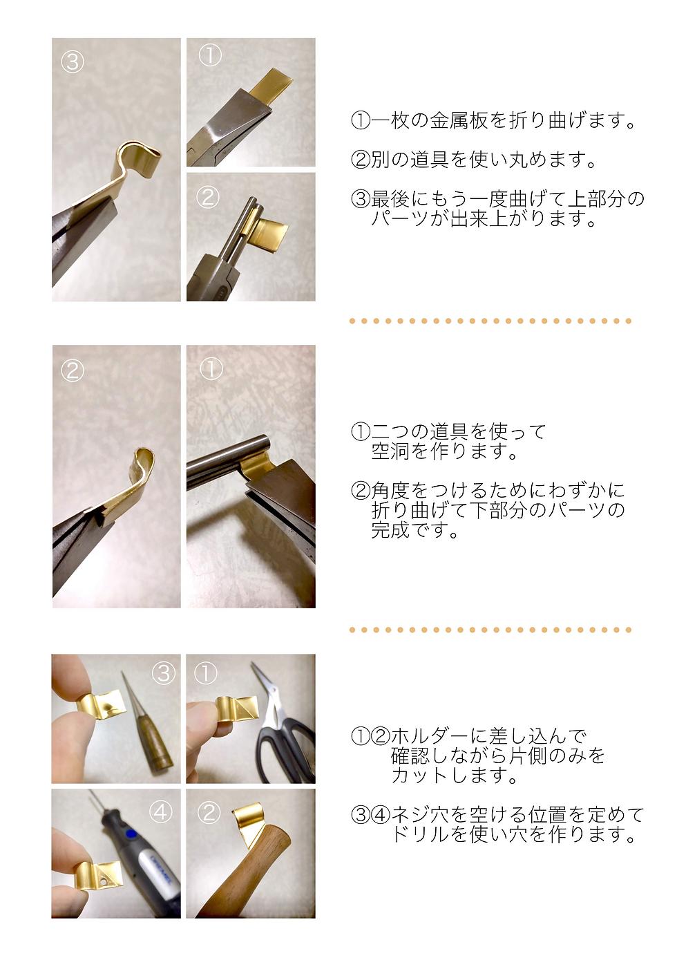製作過程の紹介3.png