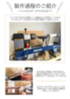 製作過程の紹介.png