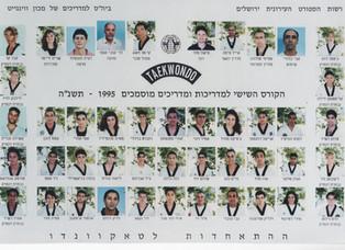 1995-קורס מדריכים מוסמכים