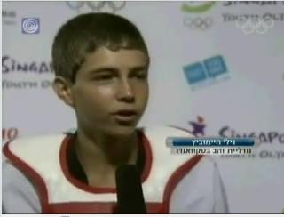 גילי חיימוביץ אלוף אולימפי לנוער 2010