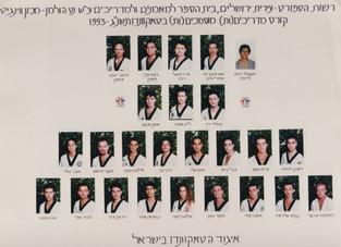 1993-קורס מדריכים מוסמכים בטאקוונדו בירושלים