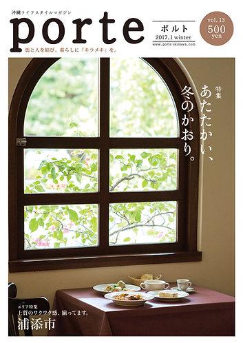 porte Vol.13 【2017年1月発行】 あたたかい、冬のかおり。エリア特集:浦添市
