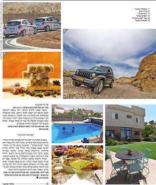 Desert Call review in Maariv