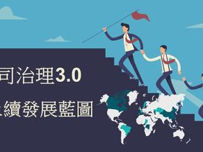 【公司治理 3.0:永續發展藍圖 正式啟動!】