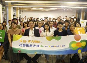 【永續 in Power 永續創新學院--從社會創新的提案核心--利害關係人溝通】