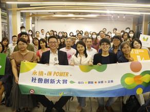 【永續 in Power 永續創新學院   從社會創新的提案核心  利害關係人溝通】