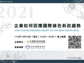 【論壇活動分享】企業如何因應國際綠色新政趨勢