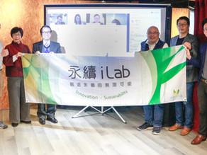 【4月_永續iLab】-溝通目標建立與推動