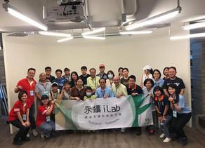 永續 iLab 永續旅遊首發團 圓滿成功!