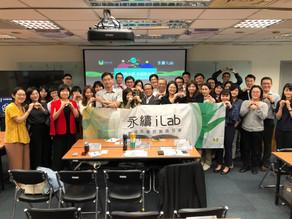 【永續iLab 能源x永續 共創新未來】