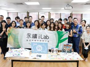 【6月_永續iLab】-Wow!打造A+永續專案