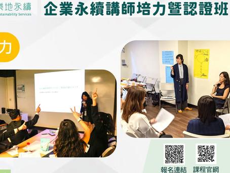 【2021第三屆企業永續講師培力暨認證班 熱烈報名中❗️】
