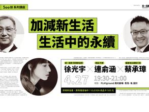 【活動報名:加減新生活 生活中的永續】