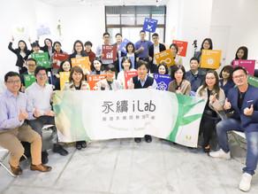 【1月_永續iLab】第一屆計畫正式啟動 開創多元的永續學習管道!