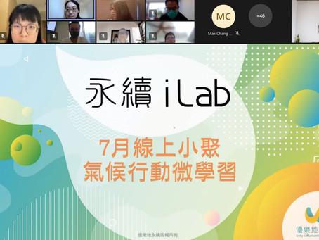 【永續iLab 7月線上小聚-氣候行動微學習🌎】