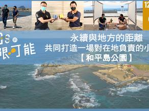 【全新影音專題-SDGs的無限可能EP1 和平島公園 Heping Island Park】