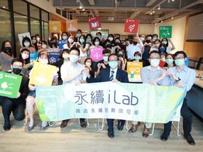 【永續iLab 10月小聚-永續報告書指標與優化】