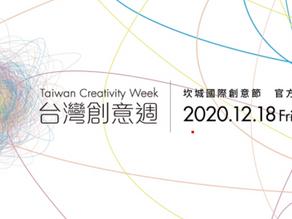 【 2020 台灣創意週活動分享】